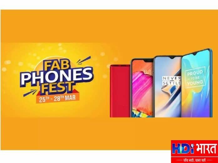 Amazon Fab Phones Fest सेल 22 दिसंबर से होगी शुरू