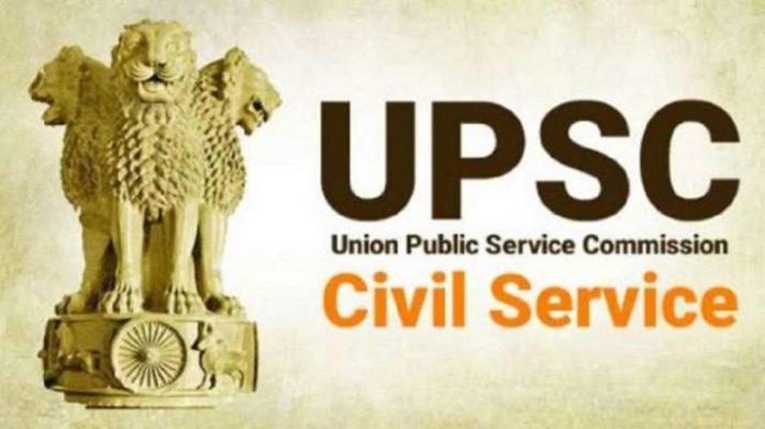 UPSC सिविल सेवा परीक्षा