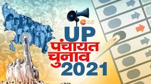 UP पंचायत चुनाव