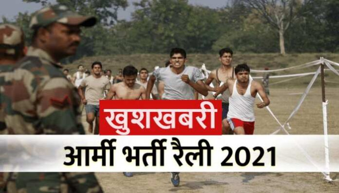 Army Recruitment Rally 2021