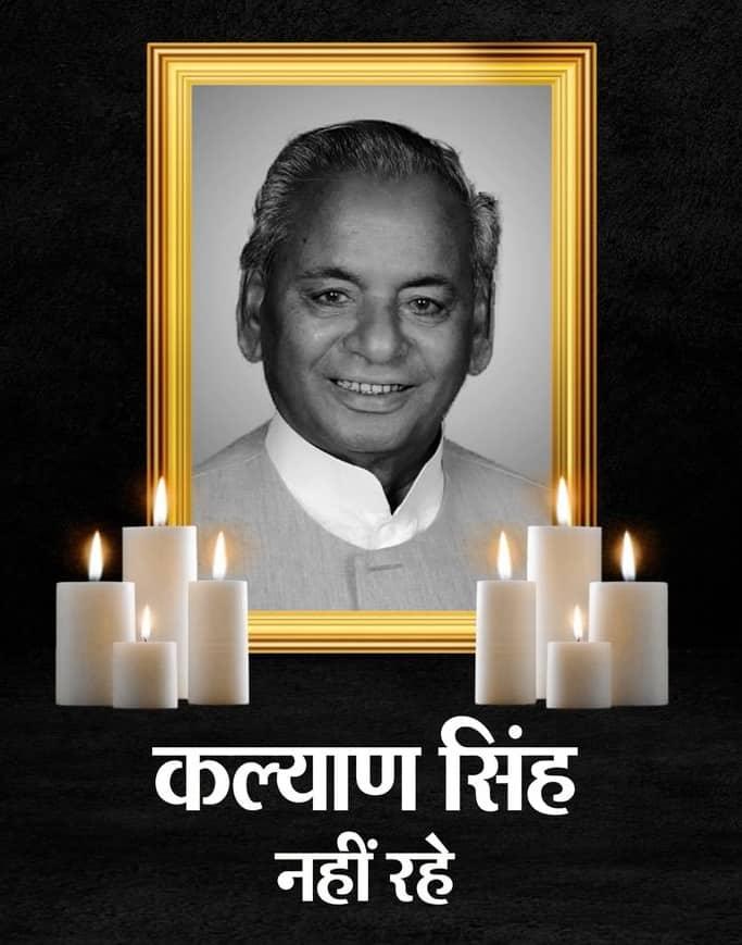 कल्याण सिंह का निधन, UP में तीन दिन का शोक, 23 अगस्त को अवकाश