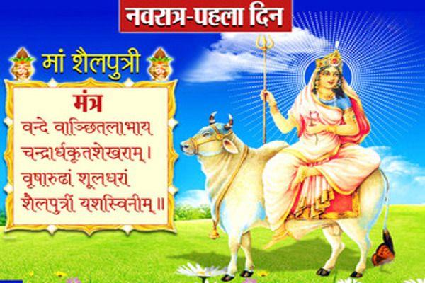 Navratri : नवरात्रि के दौरान विधिपूर्वक करें माँ का पूजन